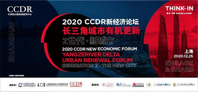 RYBO团队参加CCDR长三角城市有机更新论坛