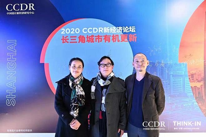 CCDR长三角城市有机更新论坛