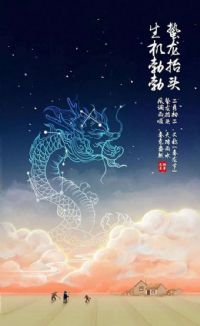 龙抬头 Dragon Headraising Day